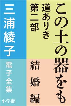 三浦綾子 電子全集 この土の器をも ―道ありき 第二部 結婚編-電子書籍