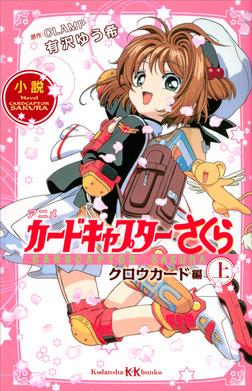 小説 アニメ カードキャプターさくら クロウカード編 上-電子書籍