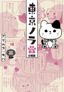 東京ノラ 分冊版(5)-電子書籍