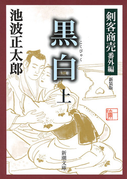 剣客商売番外編 黒白(上)-電子書籍