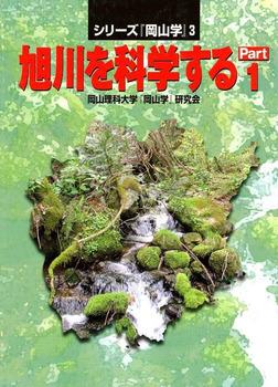 旭川を科学するPart1-電子書籍