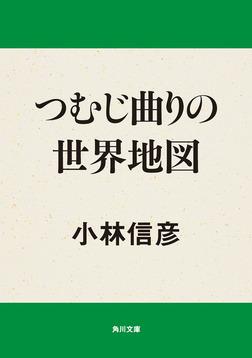 つむじ曲りの世界地図-電子書籍