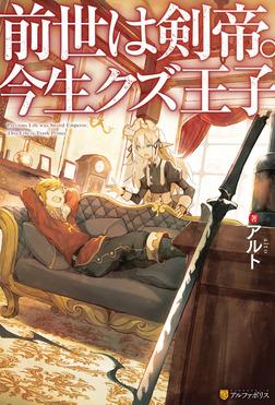 【SS付き】前世は剣帝。今生クズ王子-電子書籍