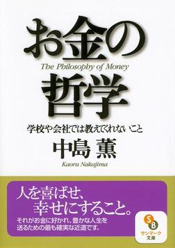 お金の哲学-電子書籍
