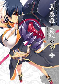 マジキュー4コマ 真・恋姫無双 萌将伝(15)-電子書籍