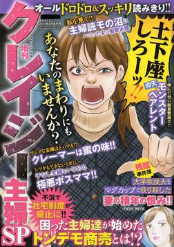 増刊 クレイジー主婦SP(スペシャル)-電子書籍
