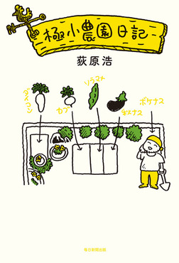 極小農園日記(毎日新聞出版)-電子書籍
