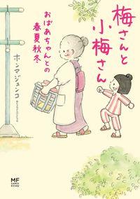 梅さんと小梅さん おばあちゃんとの春夏秋冬