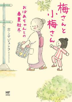 梅さんと小梅さん おばあちゃんとの春夏秋冬-電子書籍
