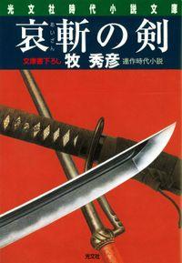 哀斬(あいざん)の剣