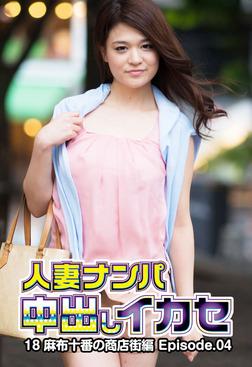 人妻ナンパ中出しイカセ 18 麻布十番の商店街編 Episode.04-電子書籍