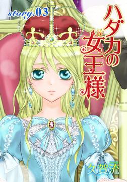AneLaLa ハダカの女王様 story03-電子書籍