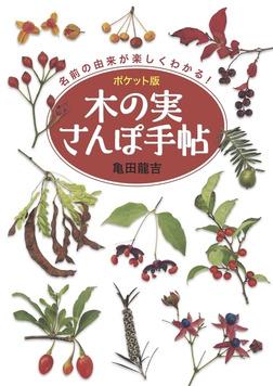 ポケット版 木の実さんぽ手帖-電子書籍
