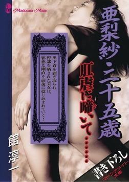 亜梨紗・二十五歳 肛虐に啼いて……-電子書籍