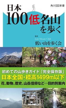 日本100低名山を歩く-電子書籍