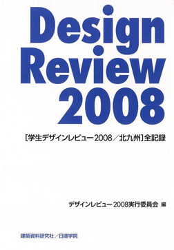 Design Review 2008-電子書籍