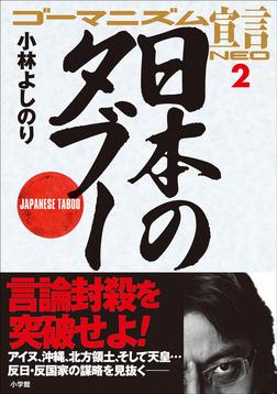 ゴーマニズム宣言NEO 2 日本のタブー-電子書籍