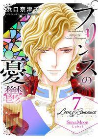 Love&Romance7プリンスの憂鬱