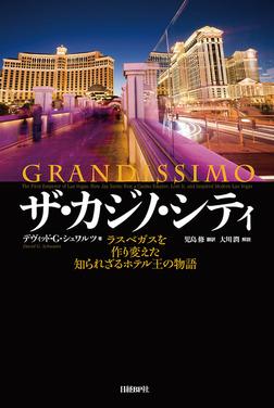 ザ・カジノ・シティ ラスベガスを作り変えた知られざるホテル王の物語-電子書籍