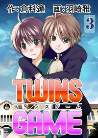 TWINS GAME 3巻