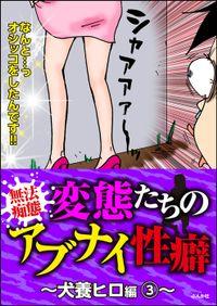 【無法痴態】変態たちのアブナイ性癖~犬養ヒロ編~ 3