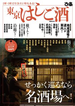東京はしご酒-電子書籍