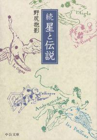 続 星と伝説(中公文庫BIBLIO)