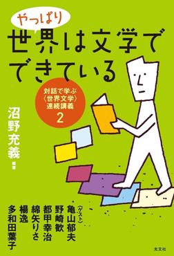 やっぱり世界は文学でできている~対話で学ぶ〈世界文学〉連続講義2~-電子書籍