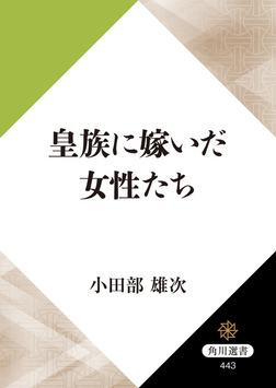 皇族に嫁いだ女性たち-電子書籍
