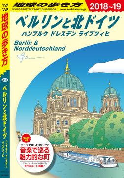 地球の歩き方 A16 ベルリンと北ドイツ 2018-2019-電子書籍