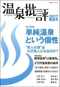 温泉批評 2017春夏号