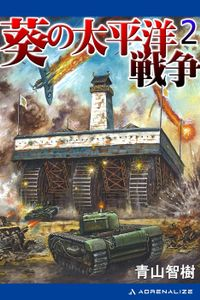 葵の太平洋戦争(2)