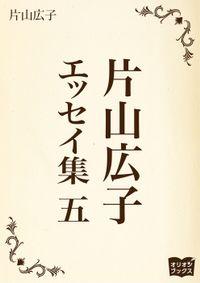 片山広子 エッセイ集 五