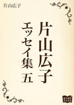 片山広子 エッセイ集 五-電子書籍