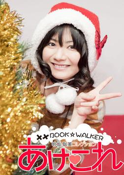××BOOK☆WALKER 明坂聡美写真集「あけこれ」-電子書籍