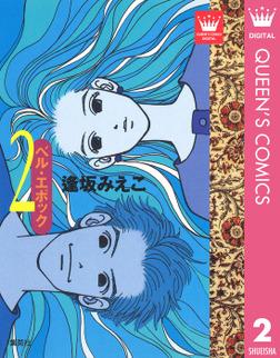 ベル・エポック 2-電子書籍