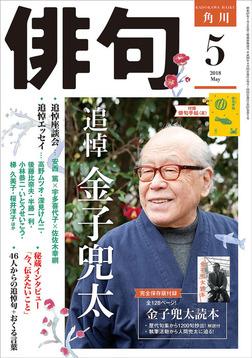 俳句 2018年5月号-電子書籍