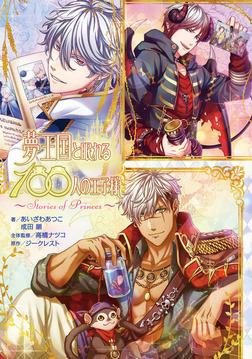 夢王国と眠れる100人の王子様 ~Stories of Princes~-電子書籍