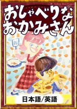おしゃべりなおかみさん 【日本語/英語版】-電子書籍