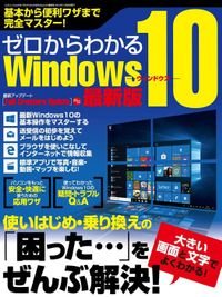 ゼロからわかるWindows10 最新版(三才ムック)