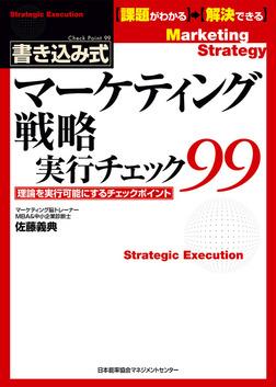 マーケティング戦略実行チェック99-電子書籍