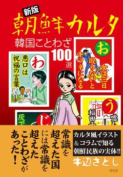 新版 朝鮮カルタ-電子書籍