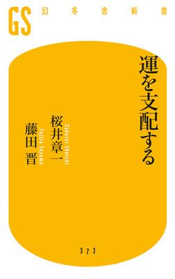 運を支配する-電子書籍