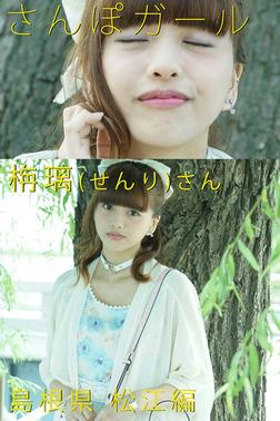 さんぽガール 栴璃(せんり)さん 島根県 松江編-電子書籍
