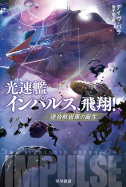光速艦インパルス、飛翔!-電子書籍