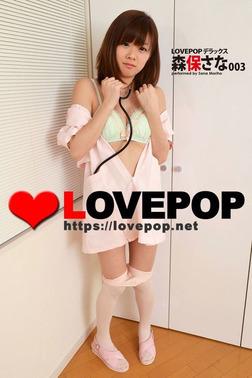 LOVEPOP デラックス 森保さな 003-電子書籍