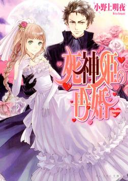 死神姫の再婚1-電子書籍