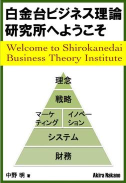 白金台ビジネス理論研究所へようこそ-電子書籍
