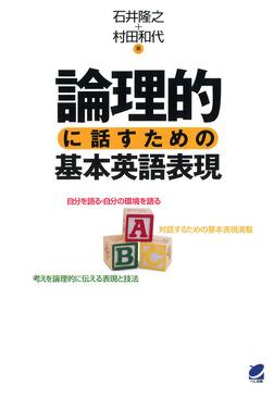 論理的に話すための基本英語表現-電子書籍