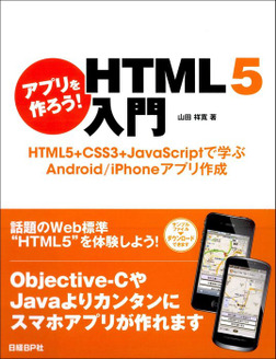 アプリを作ろう!HTML5入門 HTML5+CSS3+JavaScriptで学ぶAndroid/iPhoneアプリ作成-電子書籍